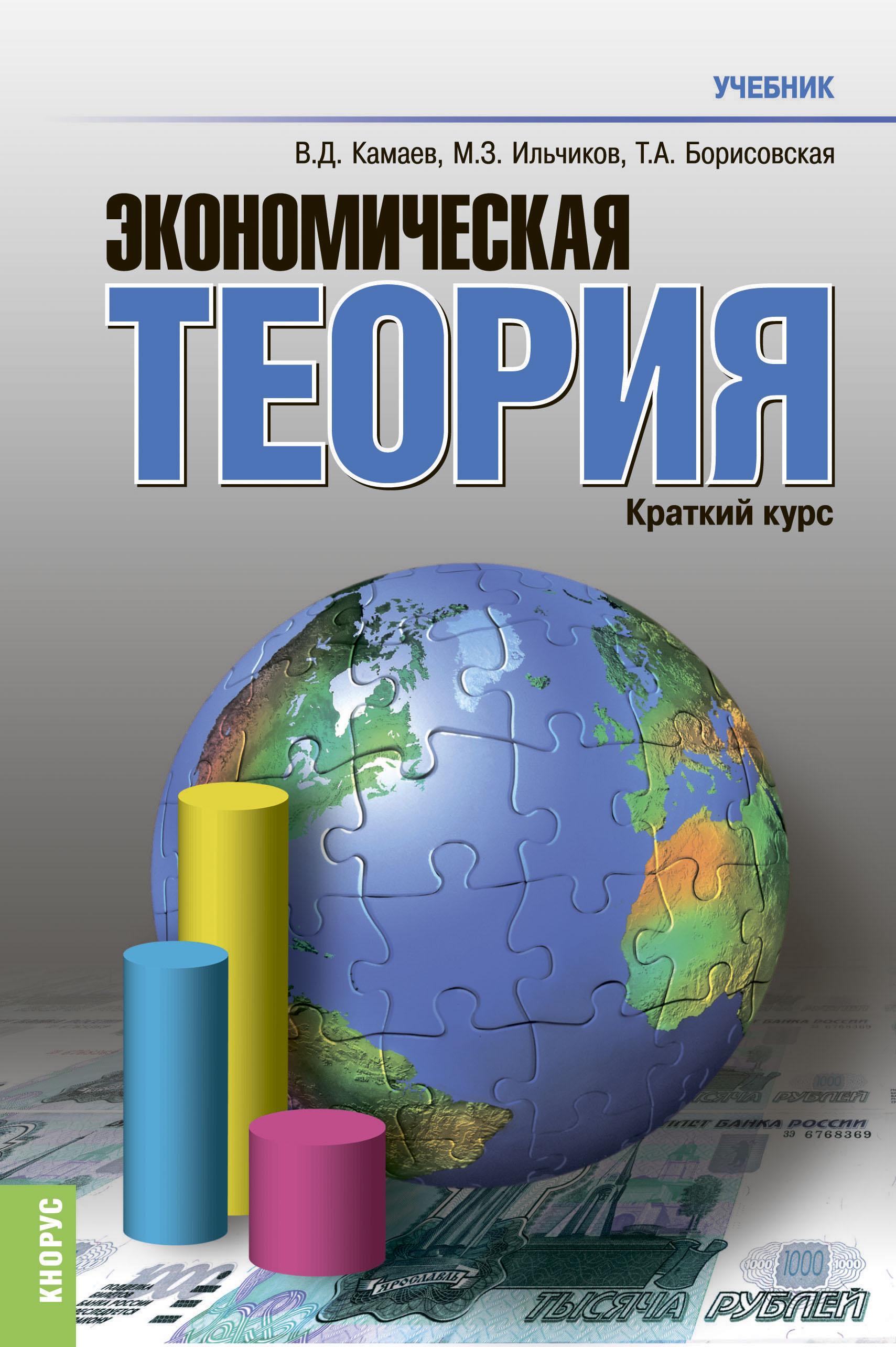 Татьяна Борисовская Экономическая теория. Краткий курс