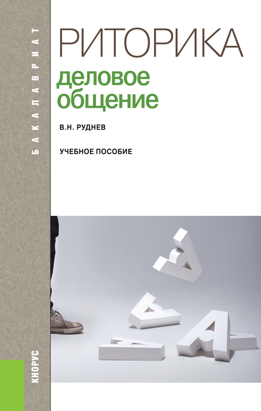 Владимир Руднев Риторика. Деловое общение