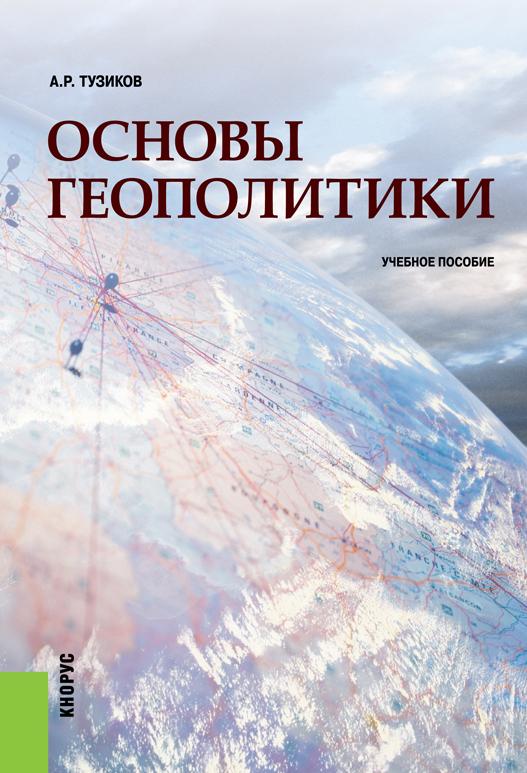 А. Р. Тузиков Основы геополитики рубен баренц военная доктрина нации