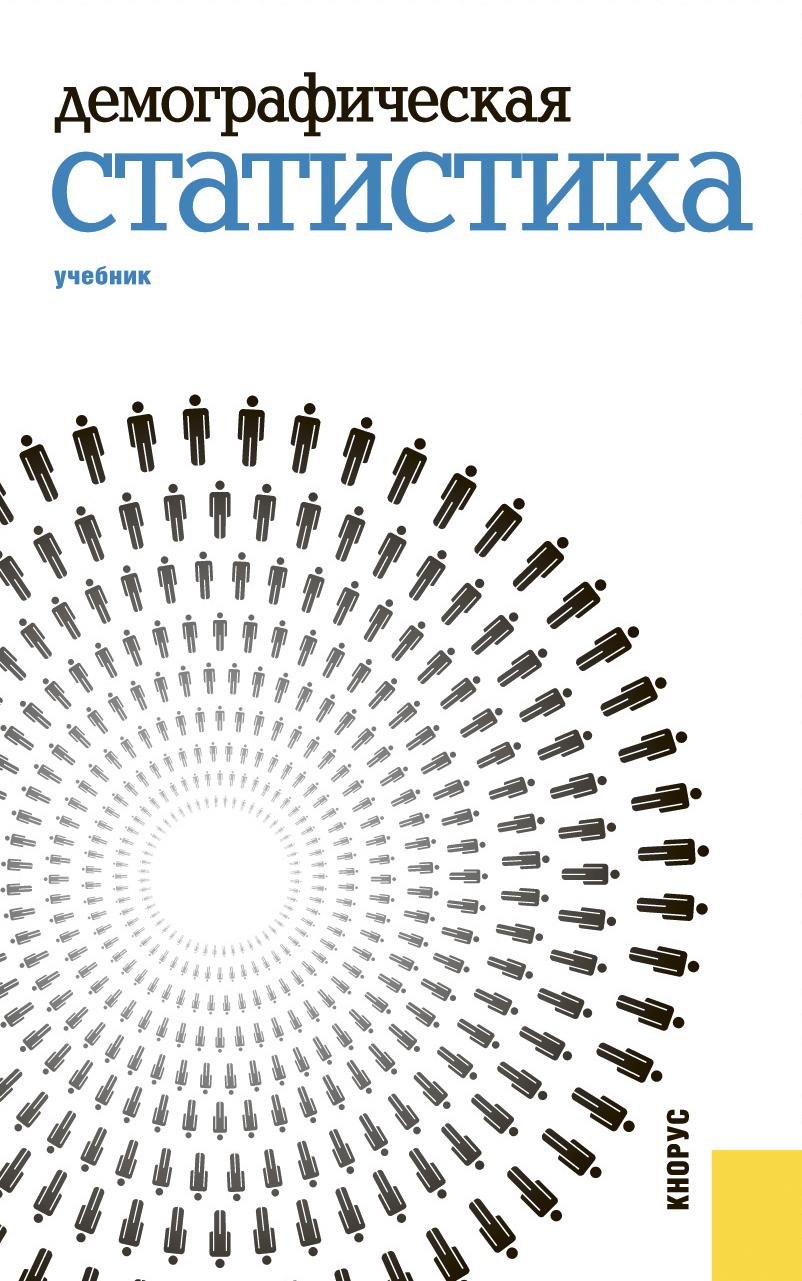 Михаил Владимирович Карманов Демографическая статистика