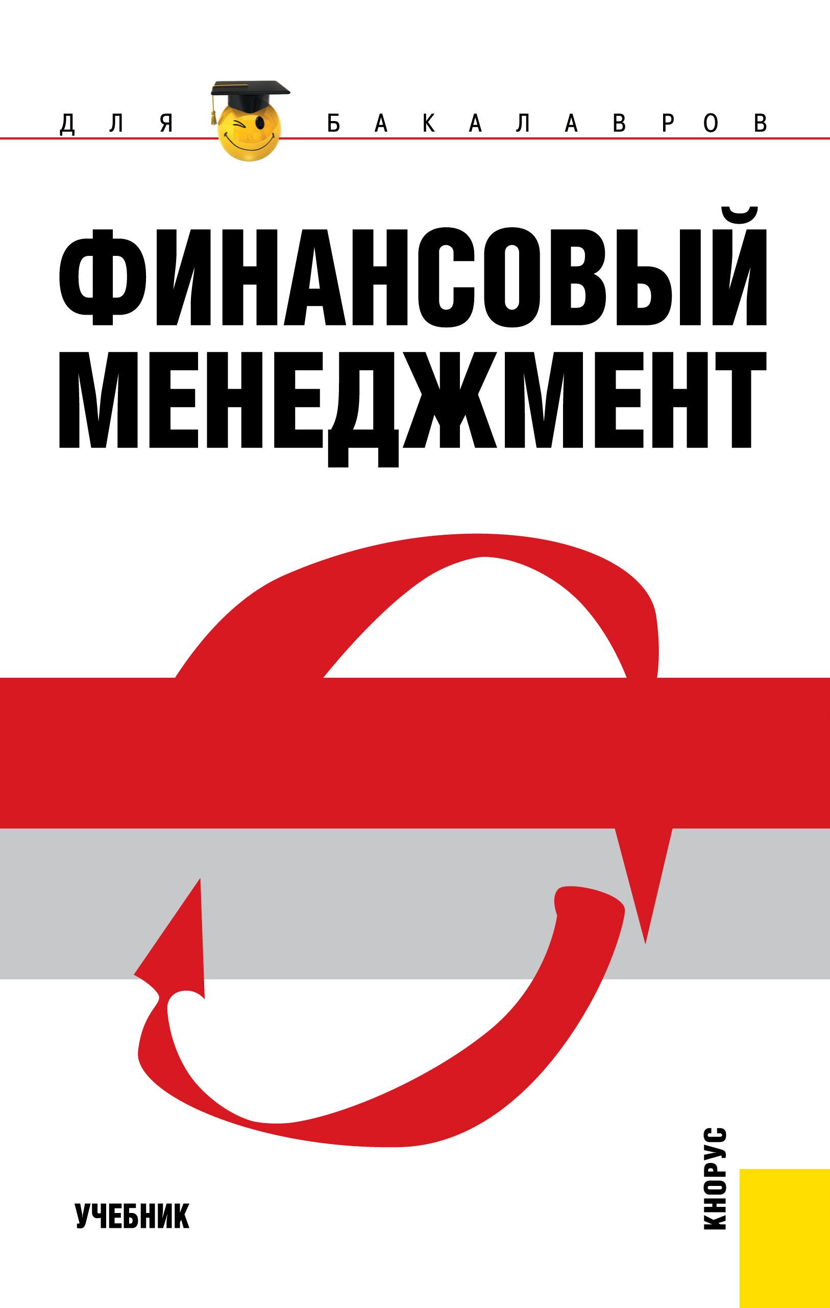 Евгений Иванович Шохин Финансовый менеджмент денис капулин информационная структура предприятия