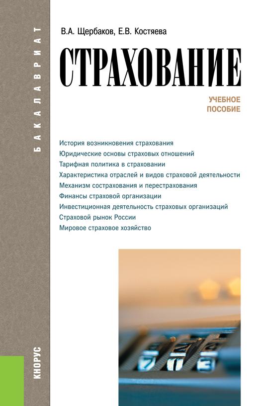 Валерий Щербаков Страхование в н рыбин основы страхования
