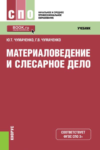 Галина Чумаченко Материаловедение и слесарное дело денис чумаченко иллюзии реальности