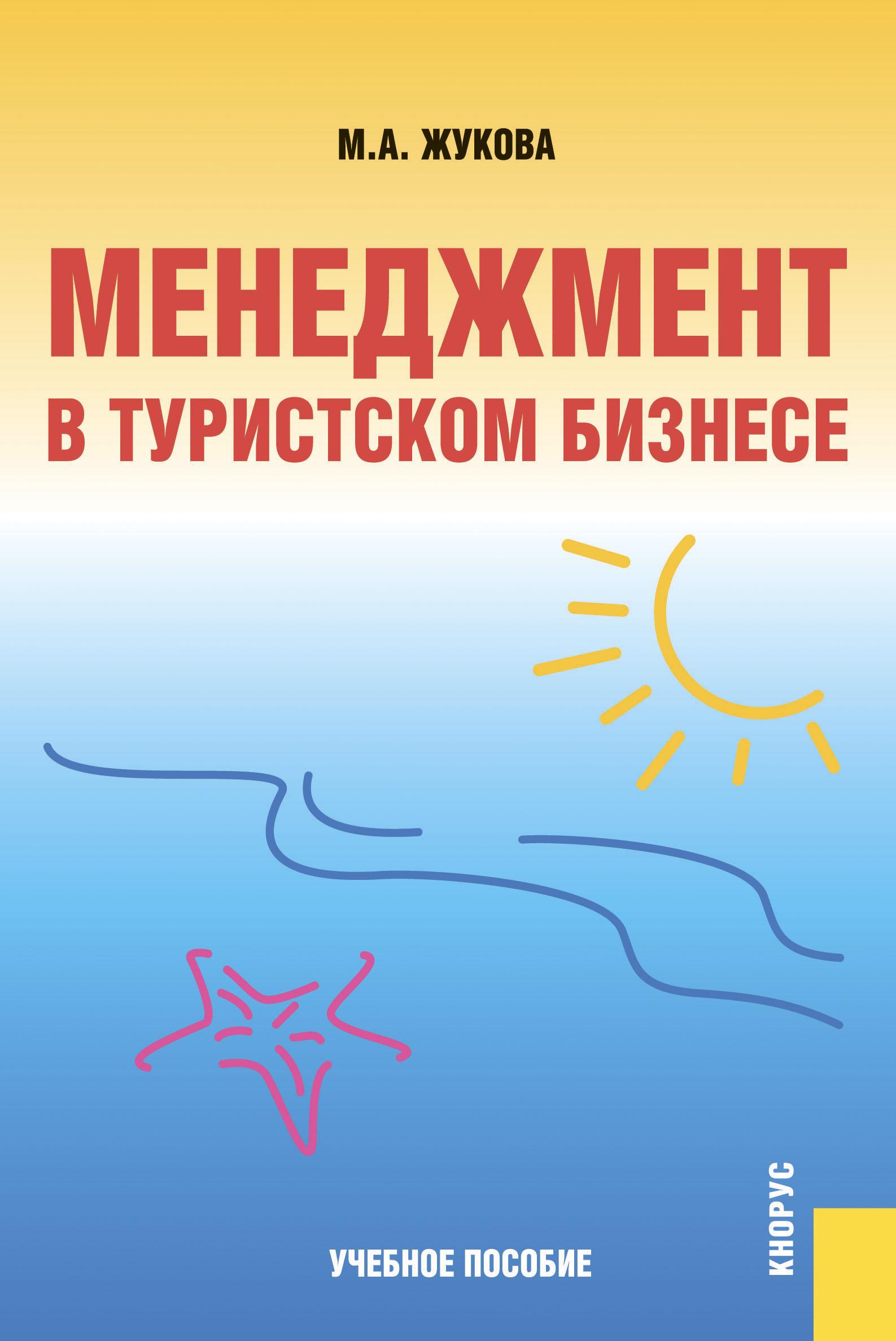Марина Александровна Жукова Менеджмент в туристском бизнесе м а морозов конкурентоспособность туристской дестинации анализ ее основных конкурентных преимуществ