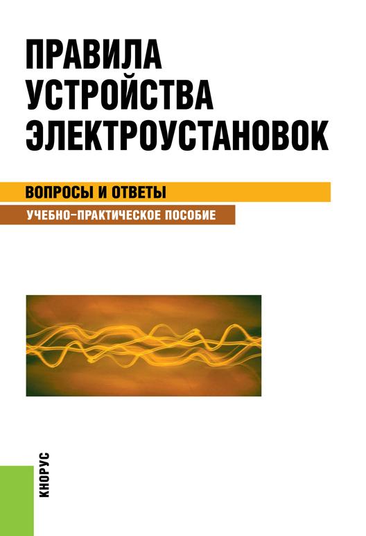 Светлана Бодрухина Правила устройства электроустановок. Вопросы и ответы