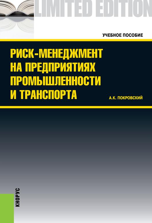 А. К. Покровский Риск-менеджмент на предприятиях промышленности и транспорта
