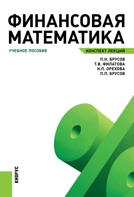 П. П. Брусов Финансовая математика. Конспект лекций