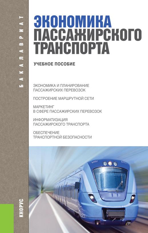 Владимир Персианов Экономика пассажирского транспорта экономичность и энергоемкость городского транспорта