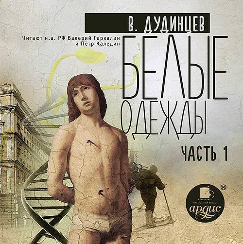 Владимир Дудинцев Белые одежды. Книга 1 дудинцев в белые одежды роман