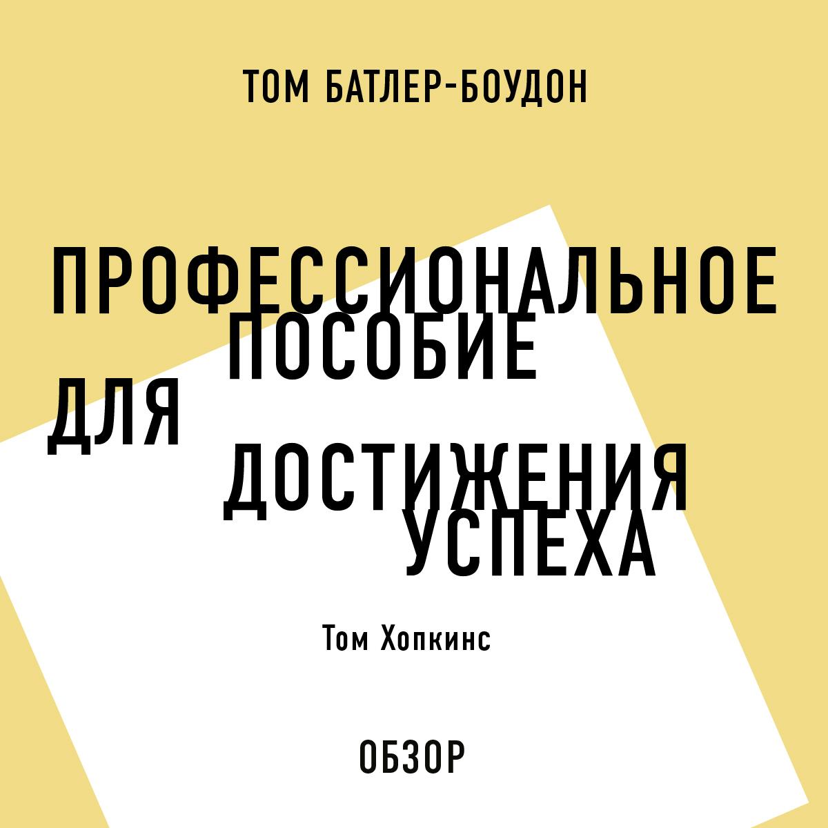 Том Батлер-Боудон Профессиональное пособие для достижения успеха. Том Хопкинс (обзор) цены онлайн