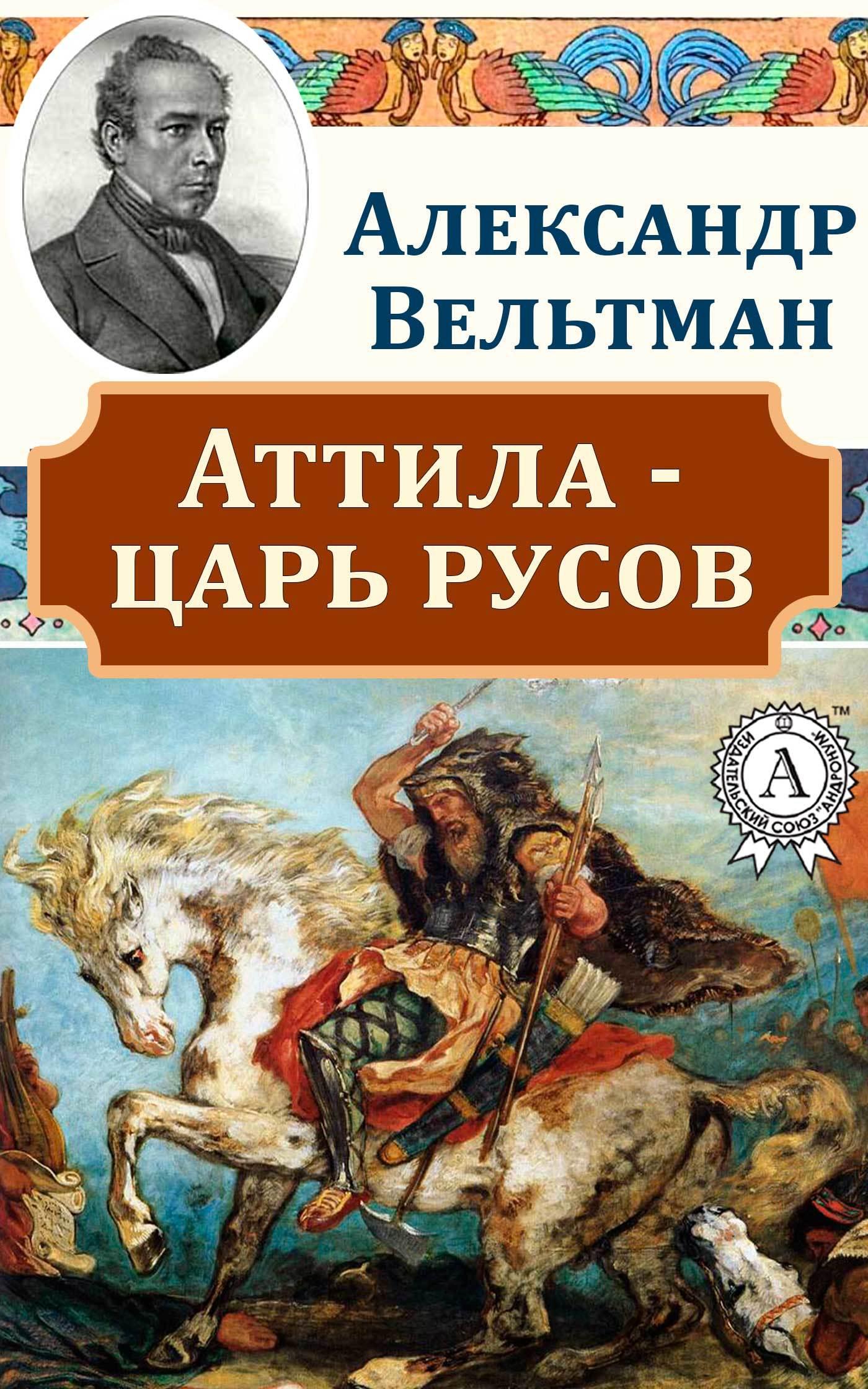 Александр Вельтман Аттила – царь русов александр вельтман саломея приключения почерпнутые из моря житейского