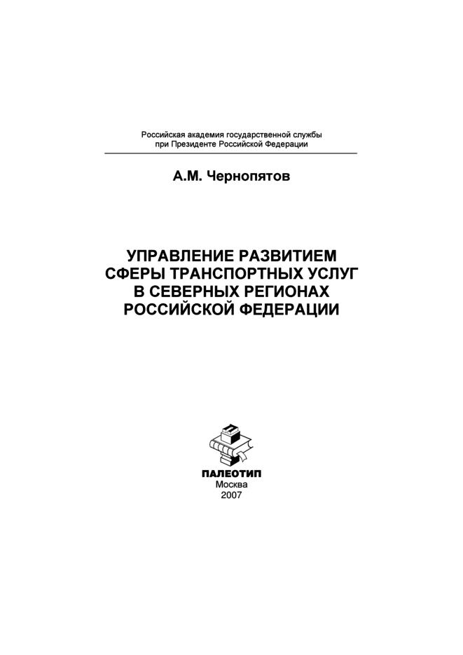 Александр Чернопятов Управление развитием сферы транспортных услуг в северных регионах Российской Федерации