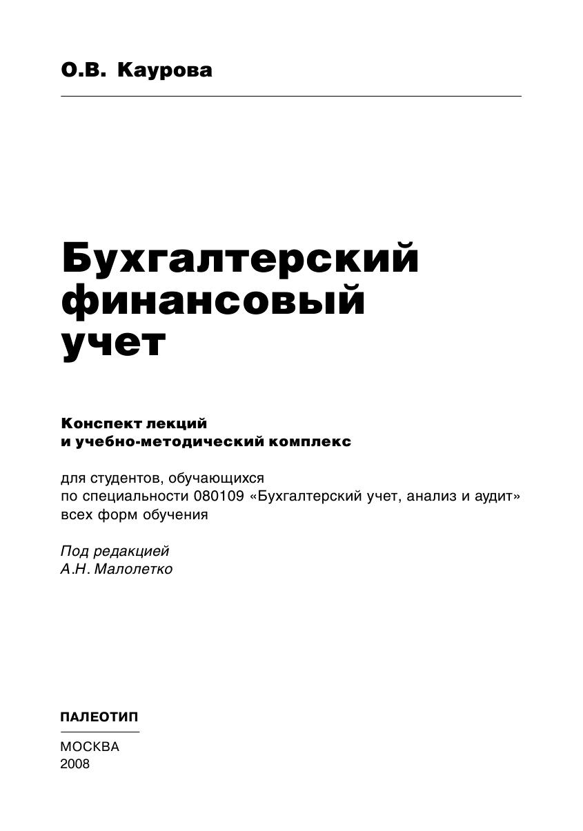 Ольга Каурова Бухгалтерский финансовый учет