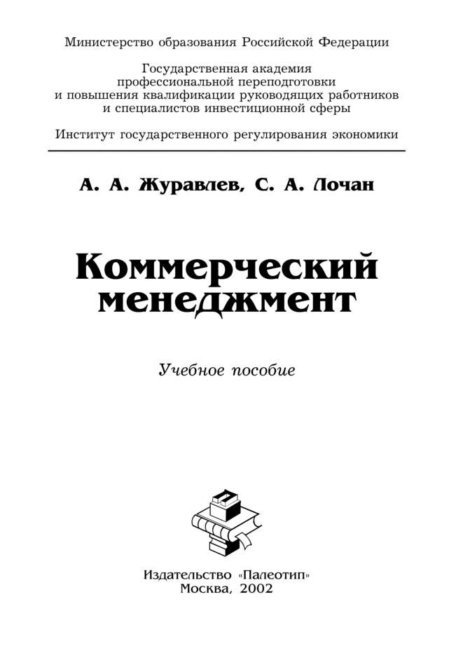 А. А. Журавлев Коммерческий менеджмент цена 2017
