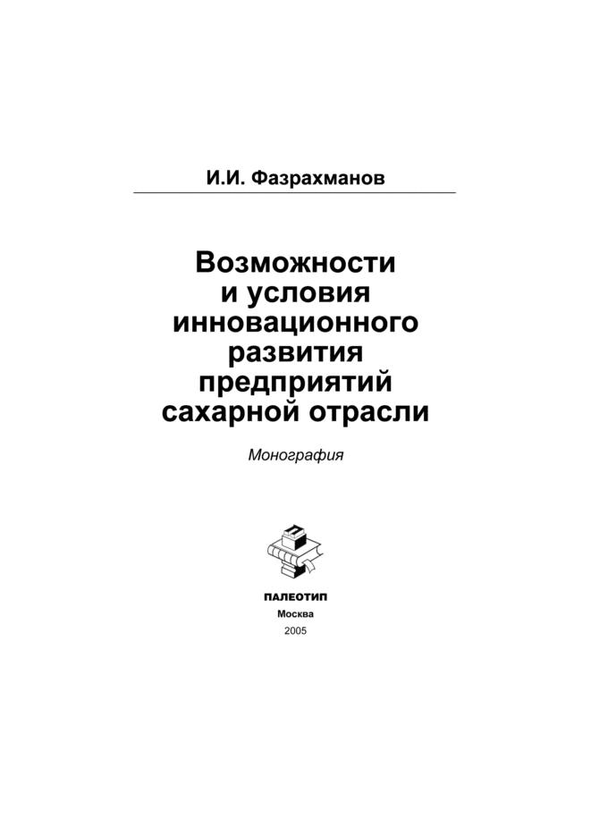 Ильшат Фазрахманов Возможности и условия инновационного развития предприятий сахарной отрасли недорого