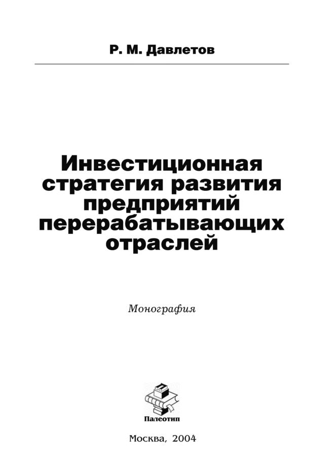 Рамис Давлетов Инвестиционная стратегия развития предприятий перерабатывающих отраслей