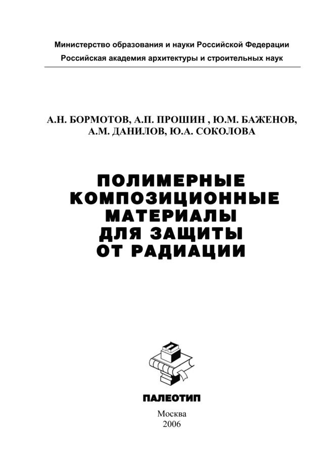 Юлия Соколова Полимерные композиционные материала для защиты от радиации