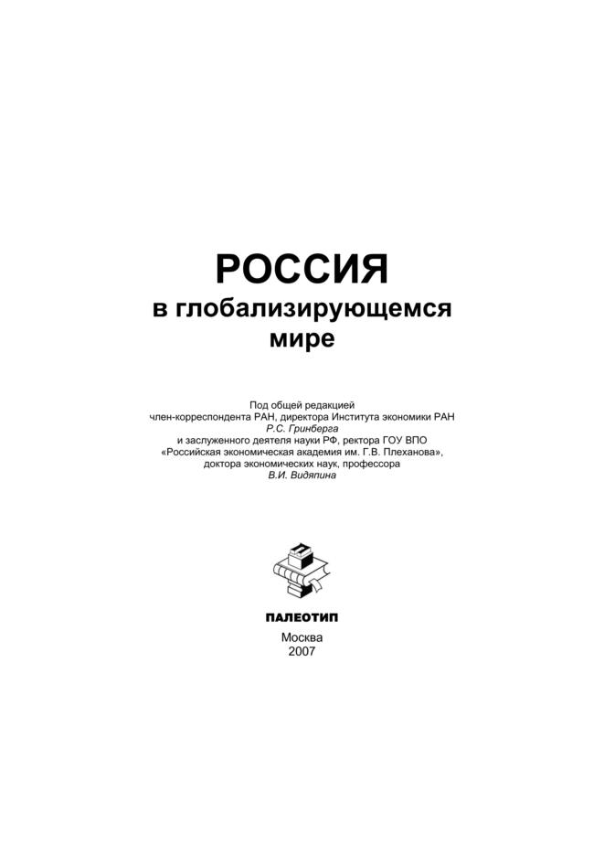 В. И. Видяпин Россия в глобализирующемся мире аксессуар чехол для xiaomi redmi note 5 note 5 pro g case slim premium black gg 945