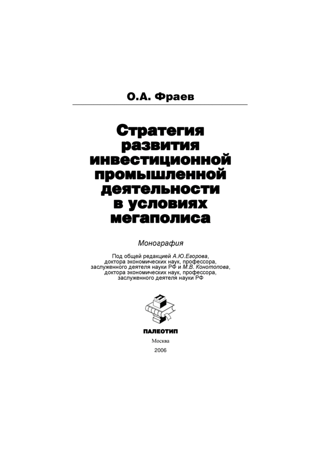 цены на Олег Фраев Стратегия развития инвестиционной промышленной деятельности в условиях мегаполиса  в интернет-магазинах