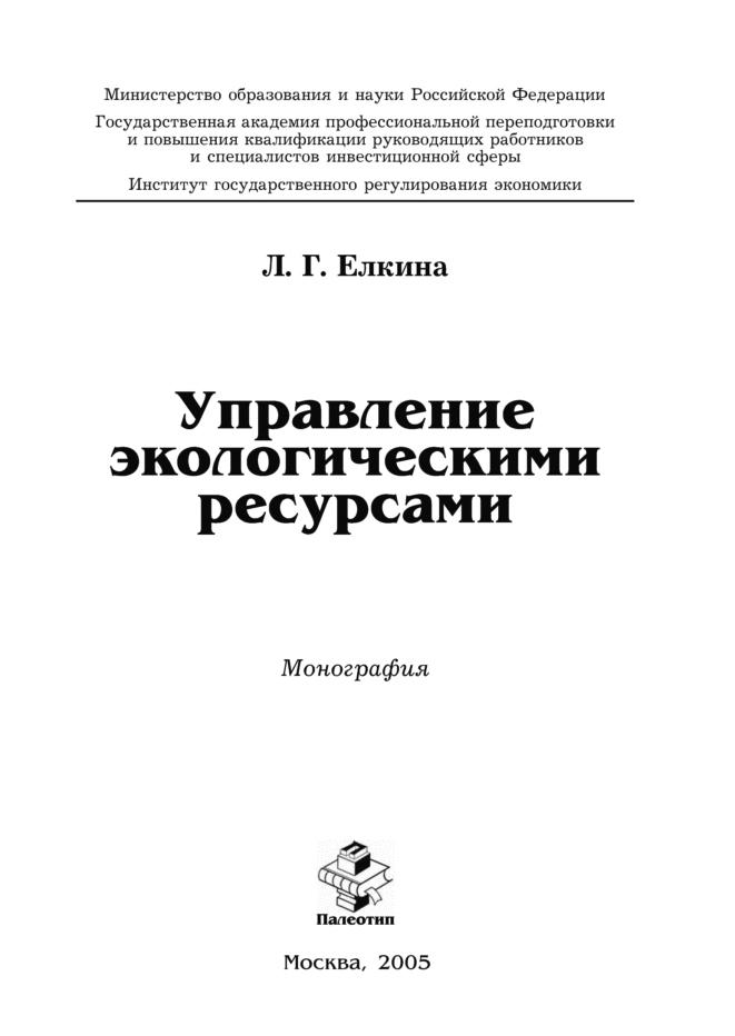 Л. Елкина Управление экологическими ресурсами