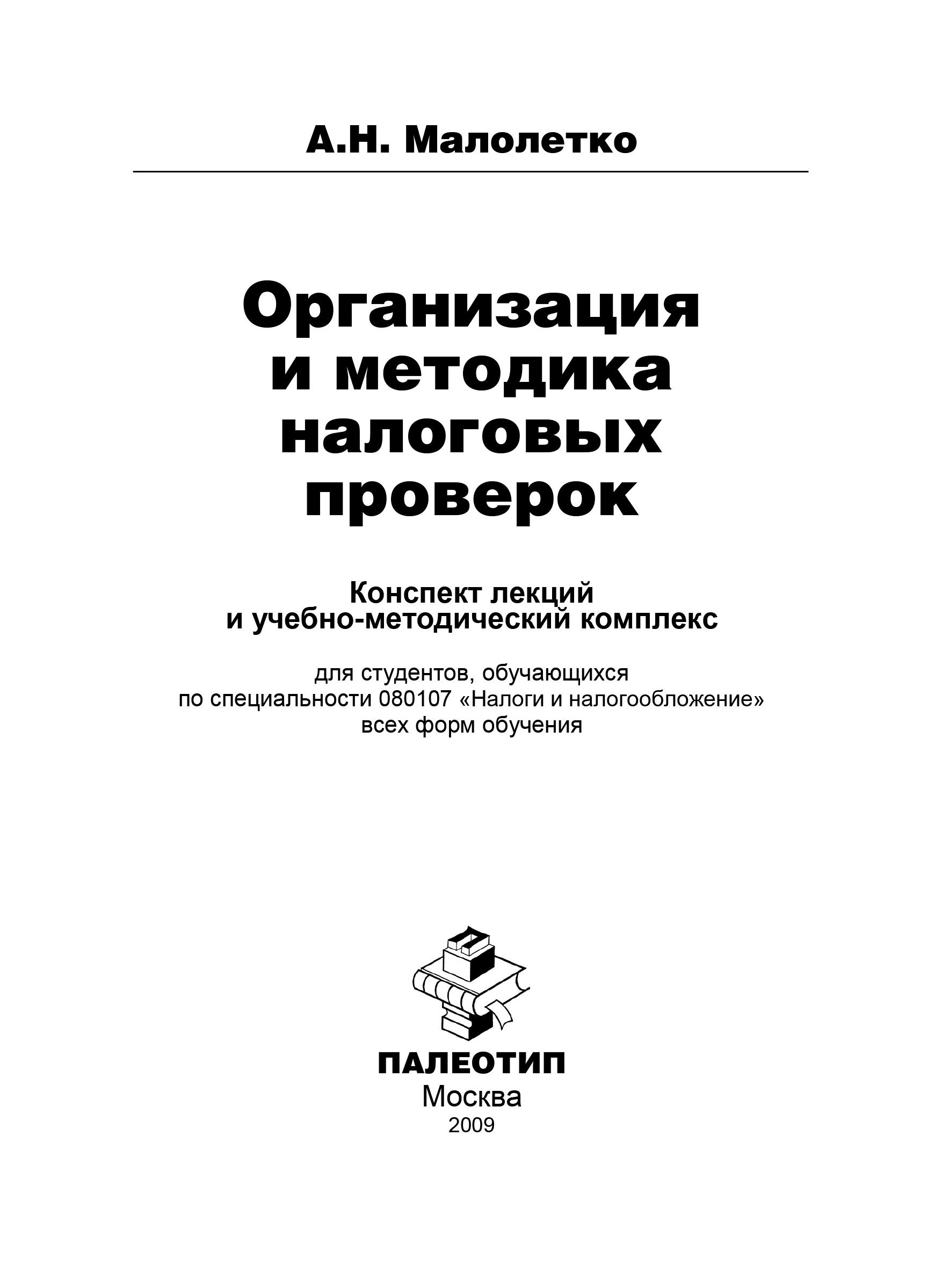 Александр Малолетко Организация и проведение налоговых проверок
