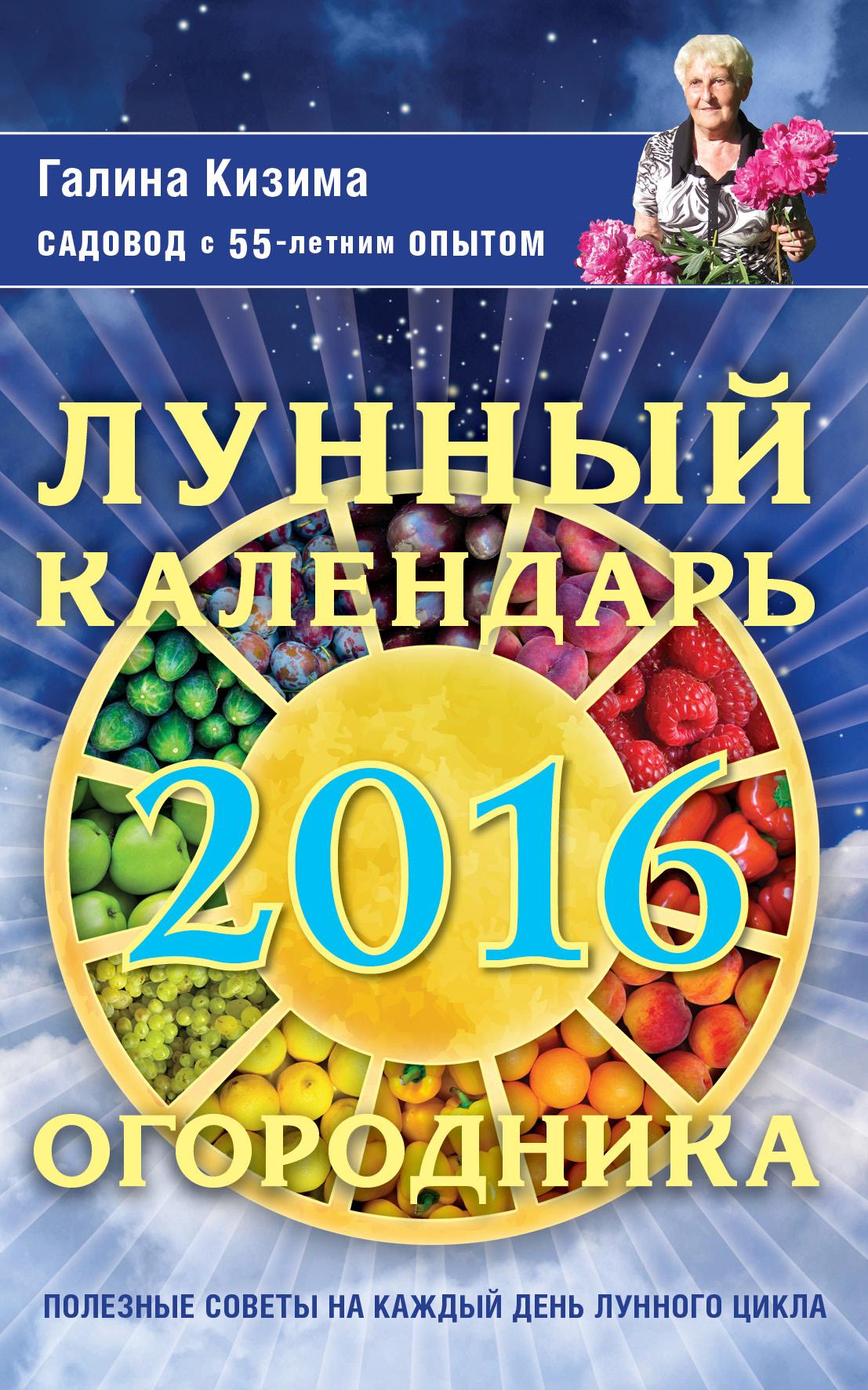 Галина Кизима Лунный календарь огородника на 2016 год цена 2017