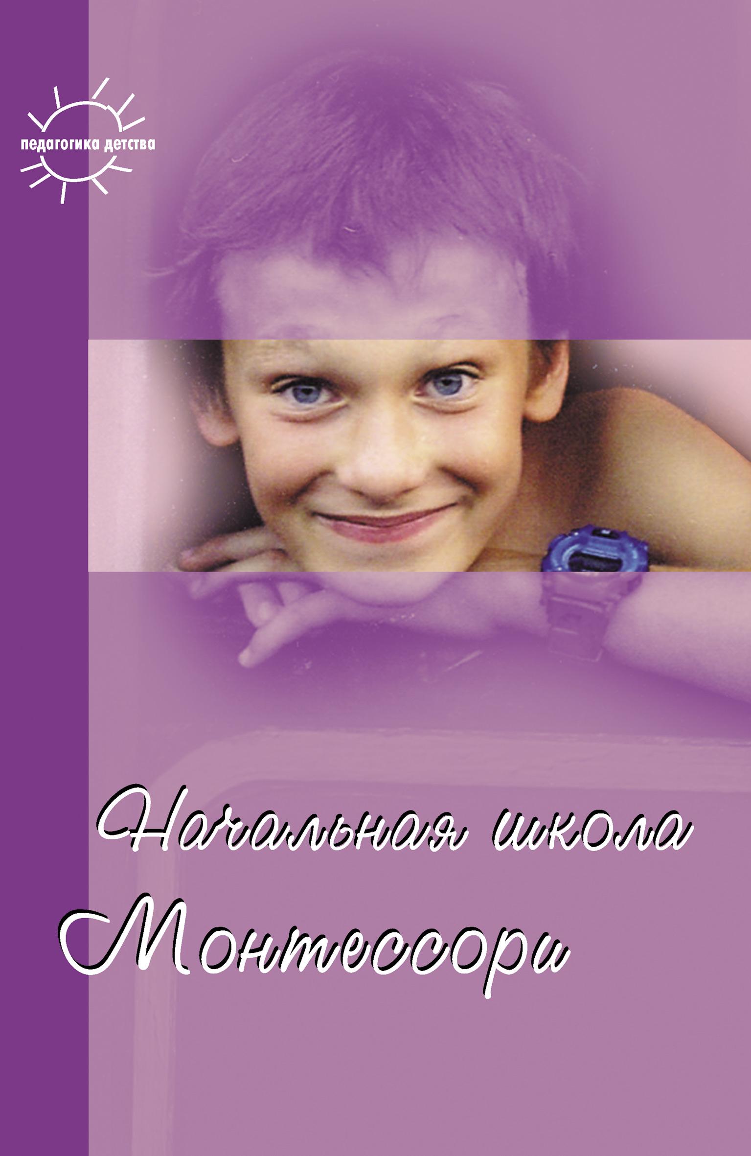 nachalnaya shkola montessori