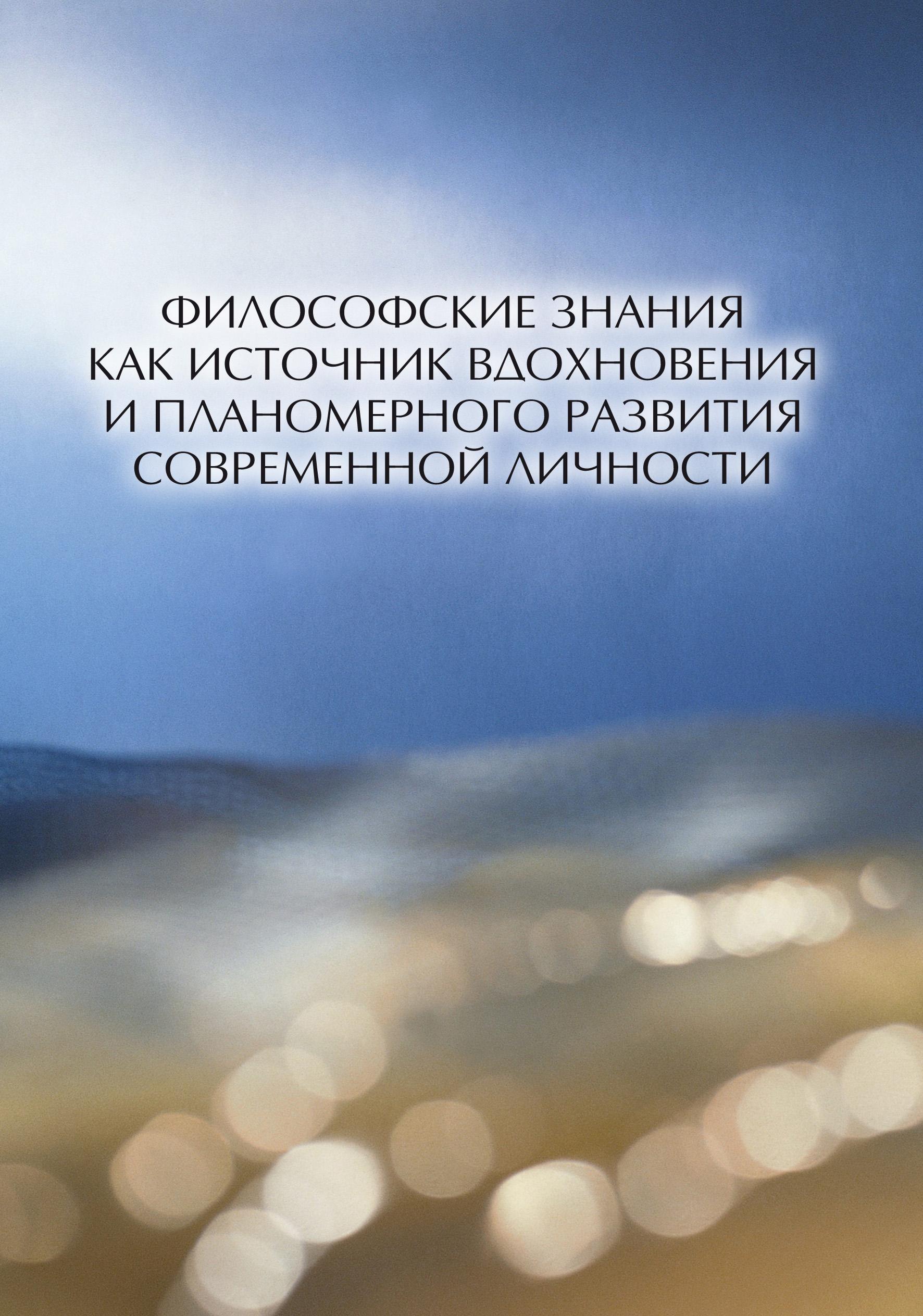 цена на Коллектив авторов Философские знания как источник вдохновения и планомерного развития современной личности (сборник)