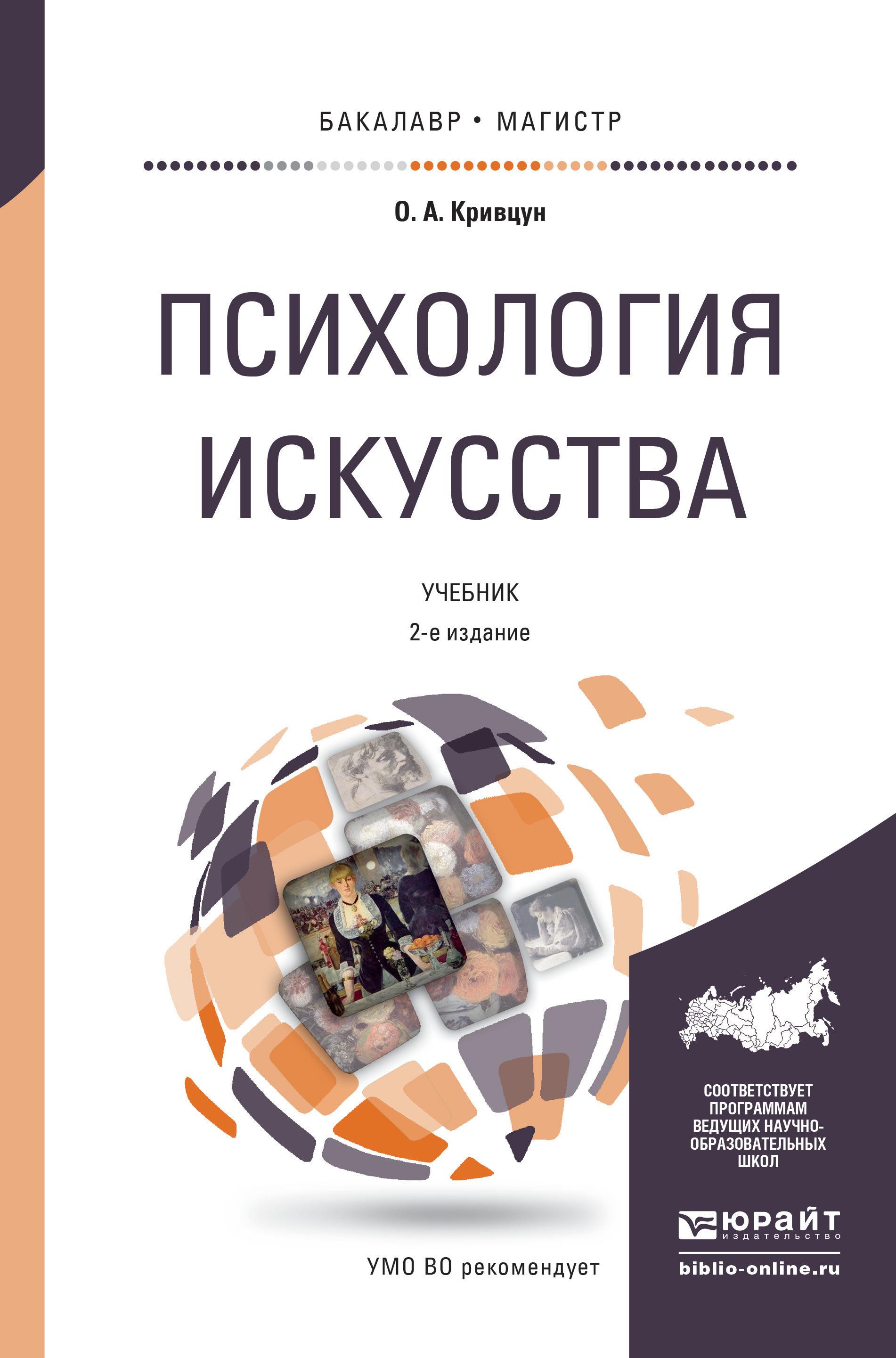Олег Александрович Кривцун Психология искусства 2-е изд., пер. и доп. Учебник для бакалавриата и магистратуры