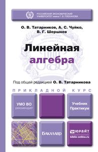Анатолий Степанович Чуйко Линейная алгебра Учебник и практикум для прикладного бакалавриата