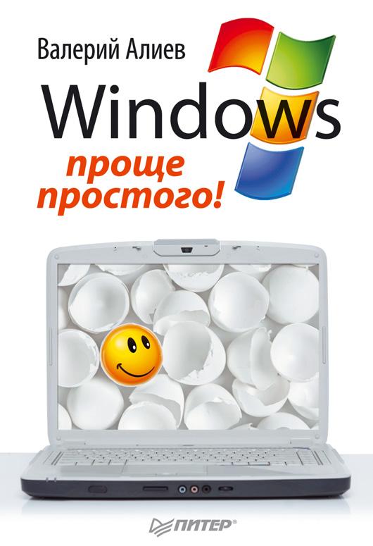 В. К. Алиев Windows 7 – проще простого! компьютер