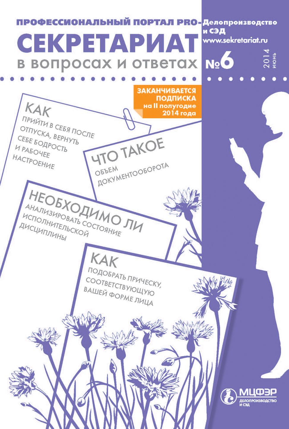 Отсутствует Секретариат в вопросах и ответах № 6 2014