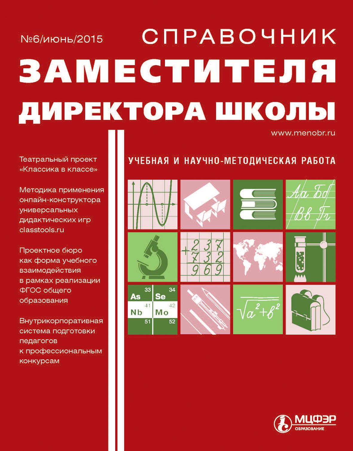 Отсутствует Справочник заместителя директора школы № 6 2015