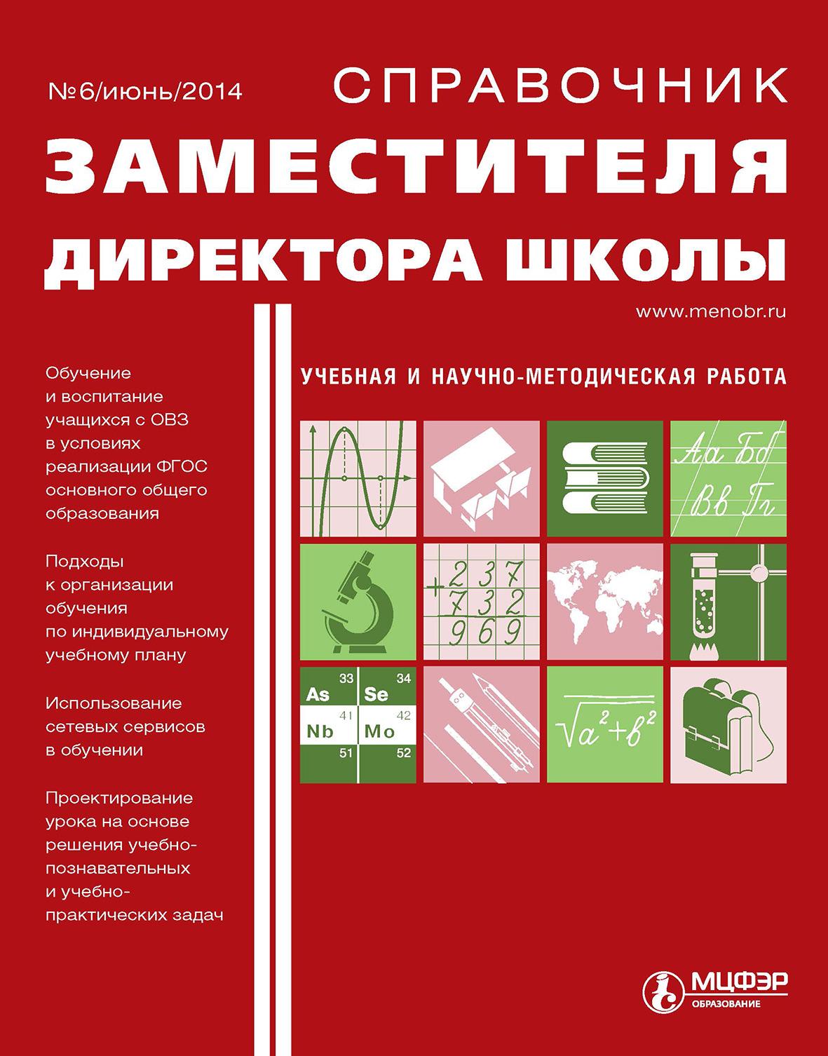 Отсутствует Справочник заместителя директора школы № 6 2014