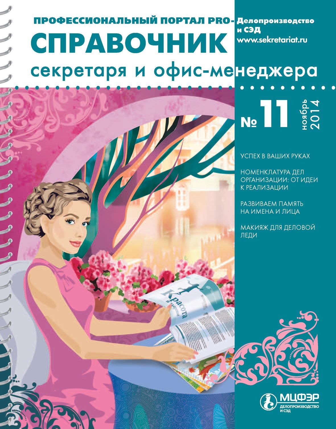 Отсутствует Справочник секретаря и офис-менеджера № 11 2014 цена