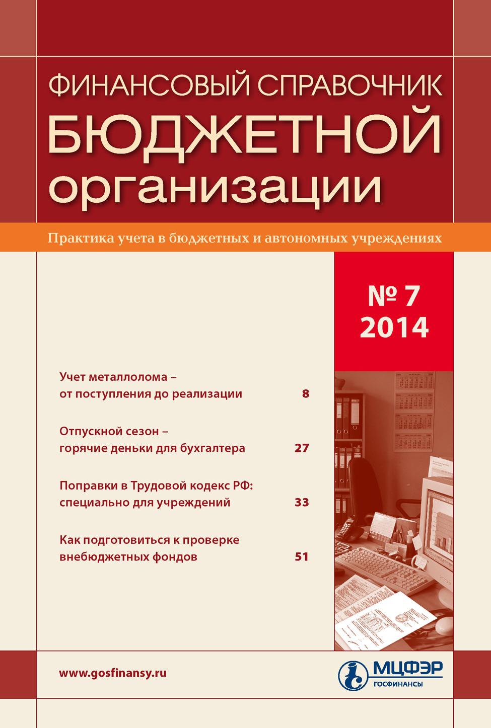 Отсутствует Финансовый справочник бюджетной организации № 7 2014 цены онлайн