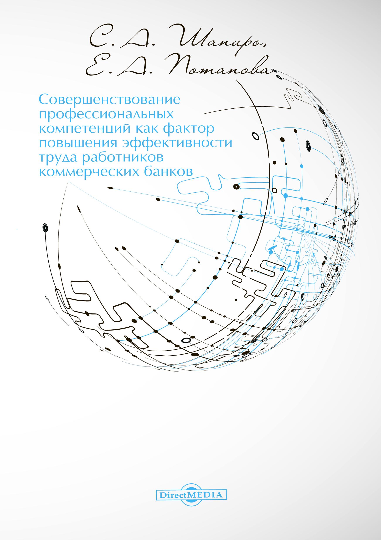С. А. Шапиро Совершенствование профессиональных компетенций как фактор повышения эффективности труда работников коммерческих банков