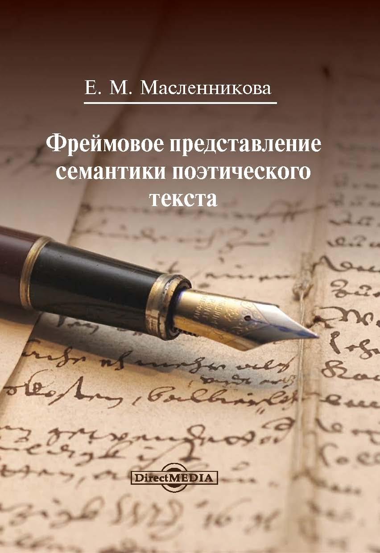 Евгения Масленникова Фреймовое представление семантики поэтического текста коммуникативно смысловые параметры грамматики и текста