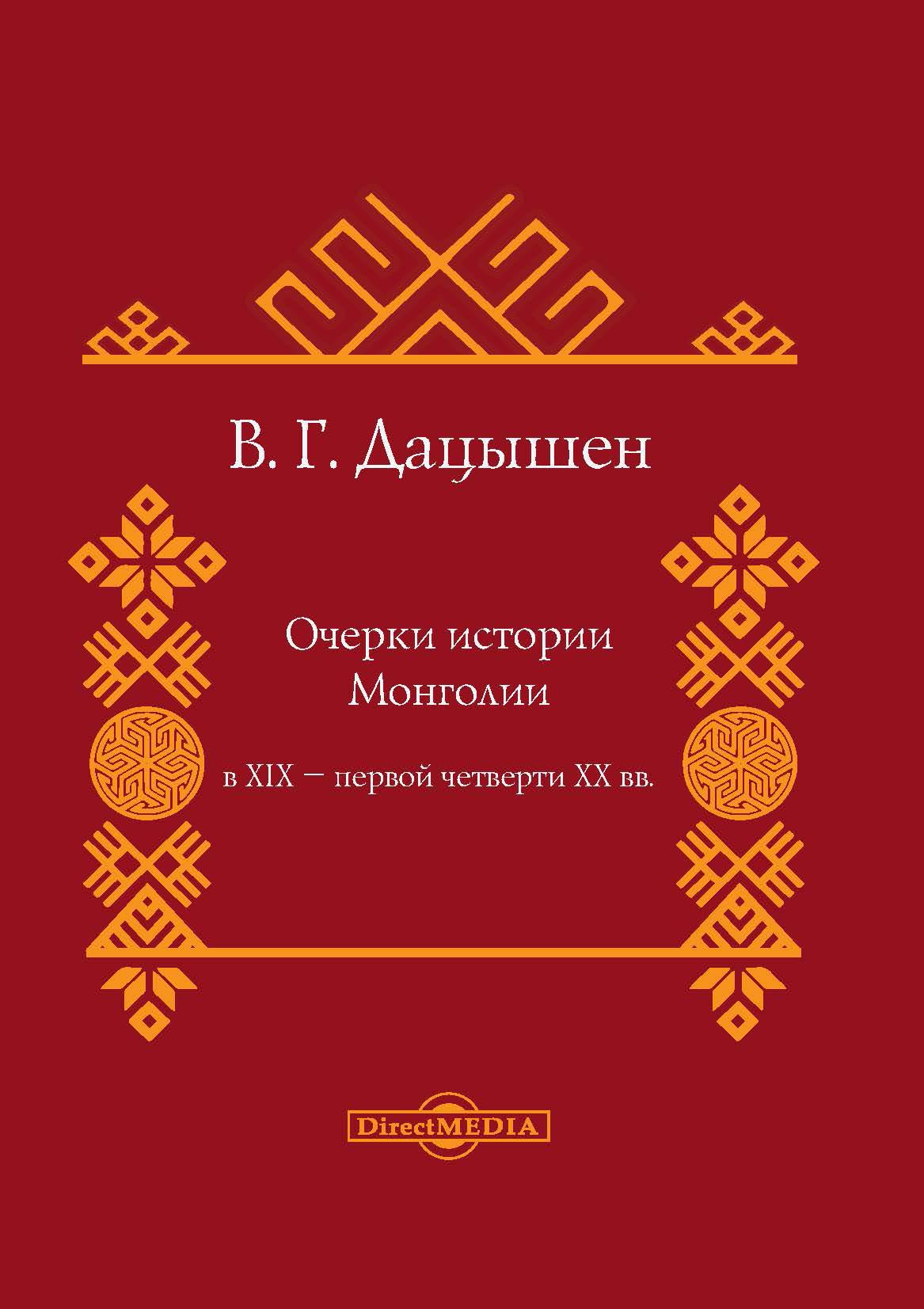 В. Г. Дацышен Очерки истории Монголии в XIX – первой четверти ХХ вв