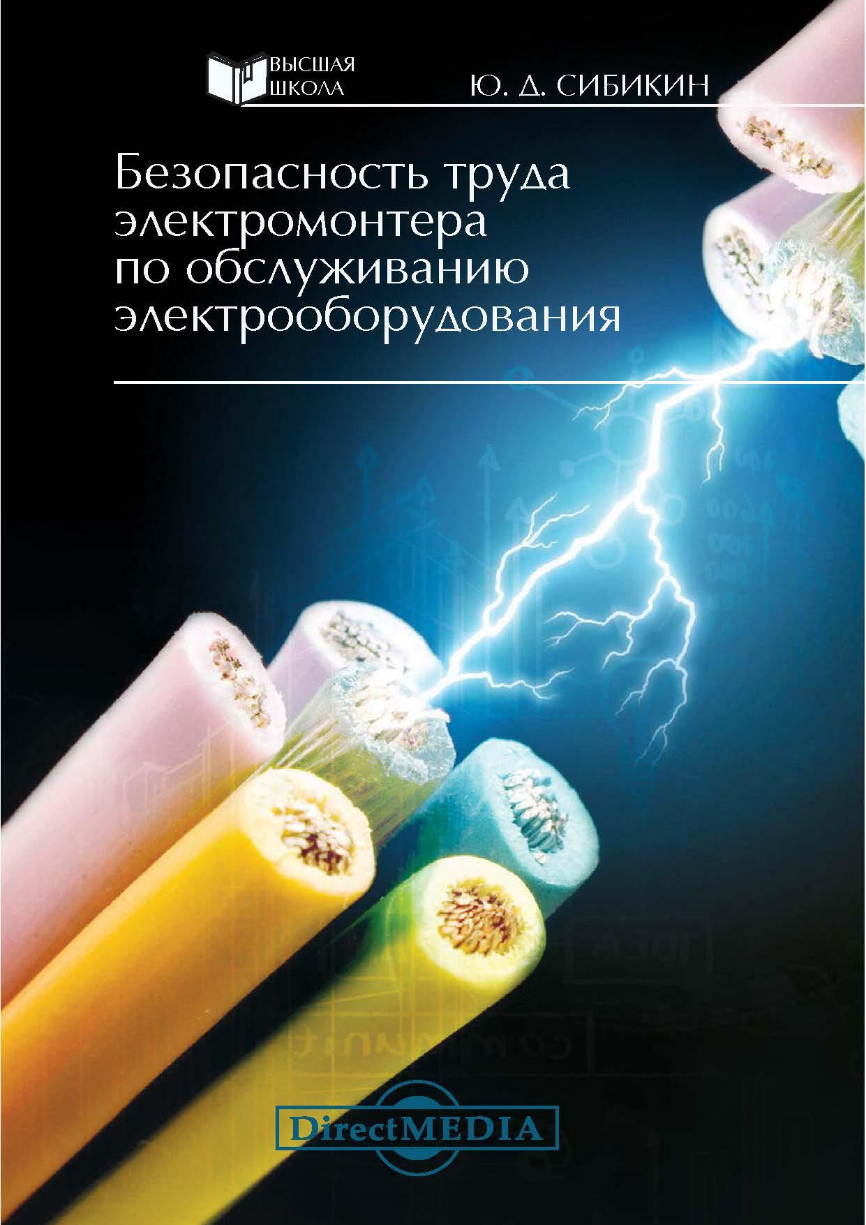 Юрий Сибикин Безопасность труда электромонтера по обслуживанию электрооборудования юрий сибикин безопасность труда при монтаже обслуживании и ремонте электрооборудования предприятий