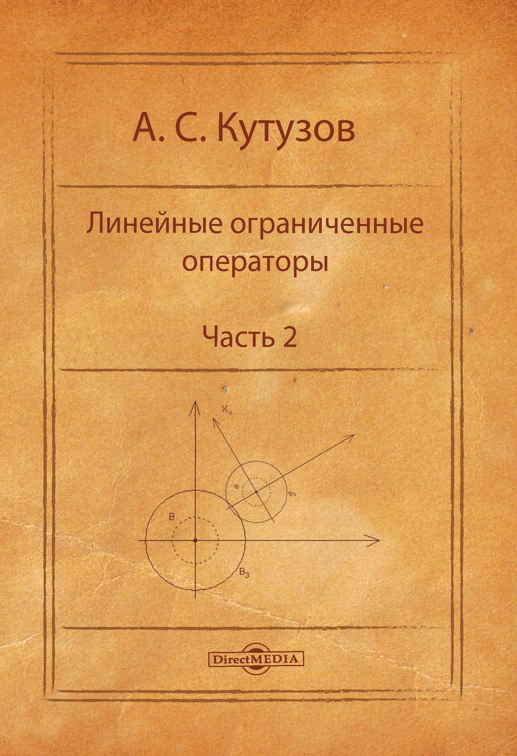 Антон Кутузов Линейные ограниченные операторы. Часть 2 антон кутузов линейные ограниченные операторы часть 1