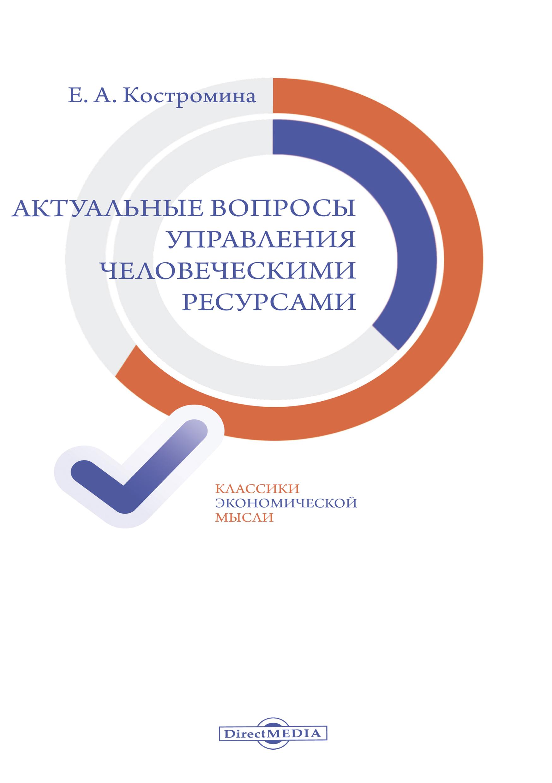 Елена Костромина Актуальные вопросы управления человеческими ресурсами елена гениатулина cms системы управления контентом