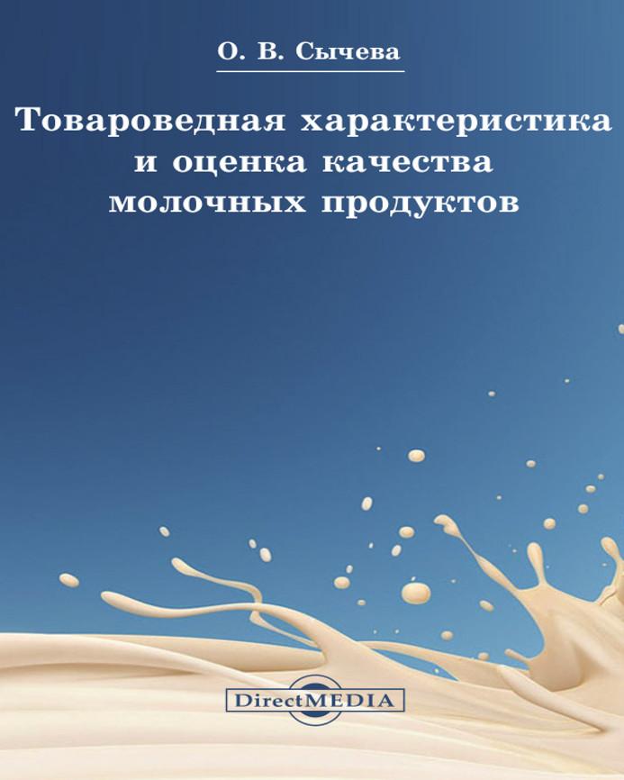 Ольга Сычева Товароведная характеристика и оценка качества молочных продуктов ольга сычева товароведная характеристика и оценка качества молочных продуктов