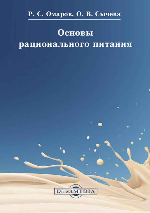 Ольга Сычева Основы рационального питания