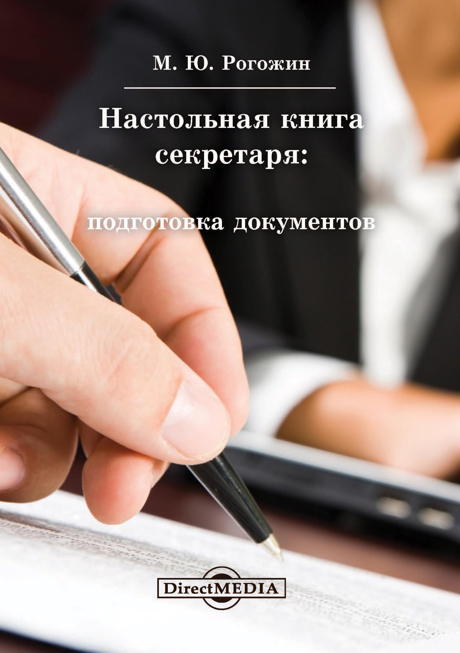 Михаил Рогожин / Настольная книга секретаря: подготовка документов