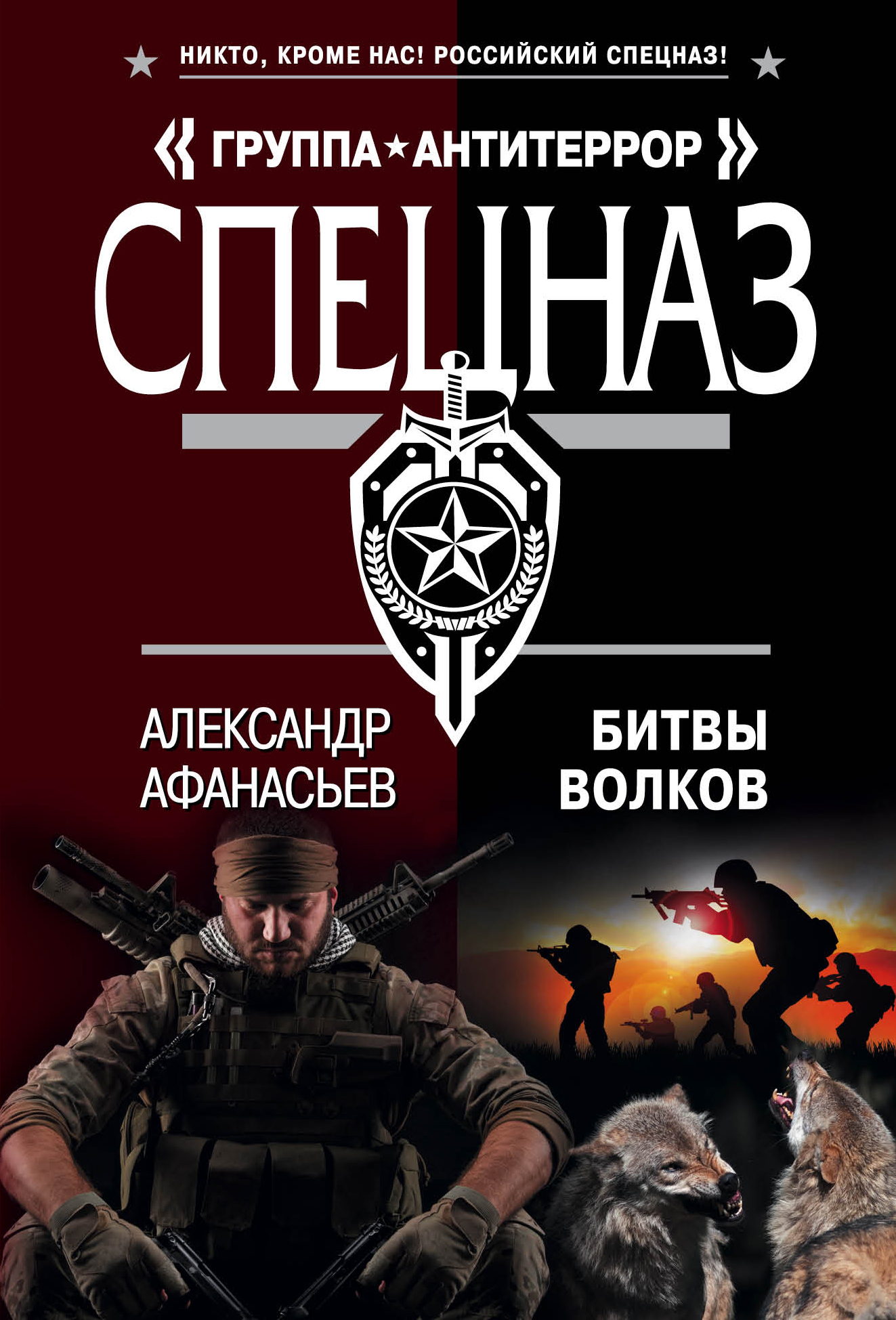 все цены на Александр Афанасьев Битвы волков онлайн
