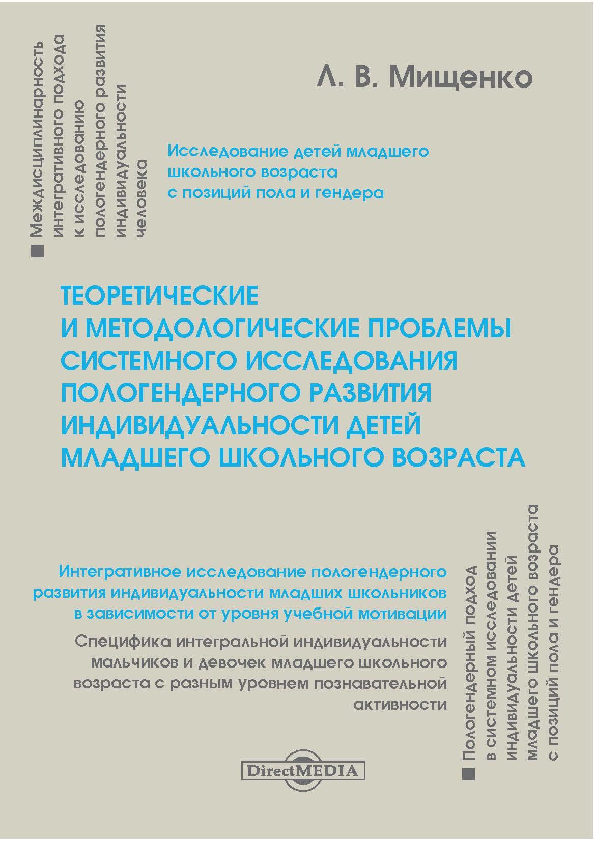 Любовь Мищенко Теоретические и методологические проблемы системного исследования пологендерного развития индивидуальности детей младшего школьного возраста
