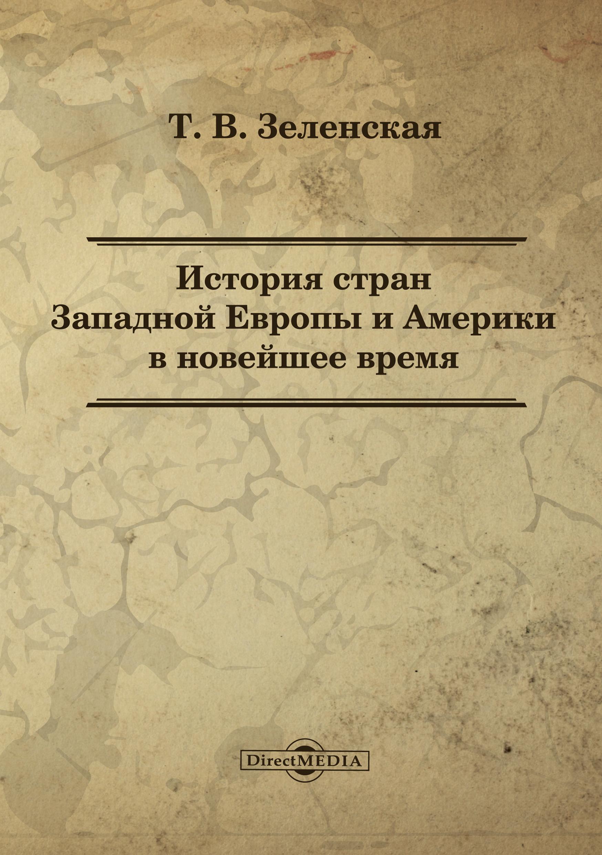 Татьяна Зеленская История стран Западной Европы и Америки в новейшее время