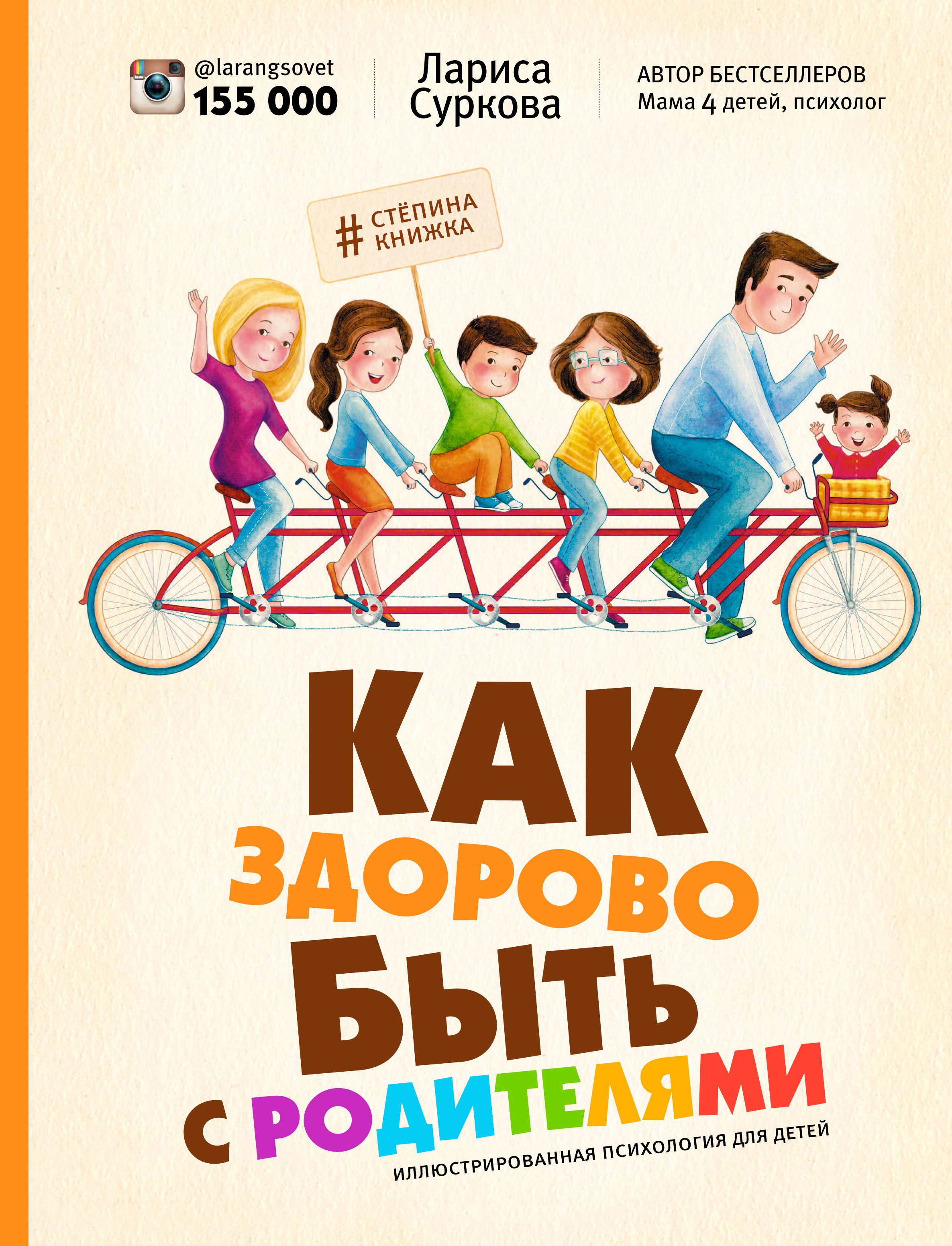 Лариса Суркова Как здорово быть с родителями. Иллюстрированная психология для детей