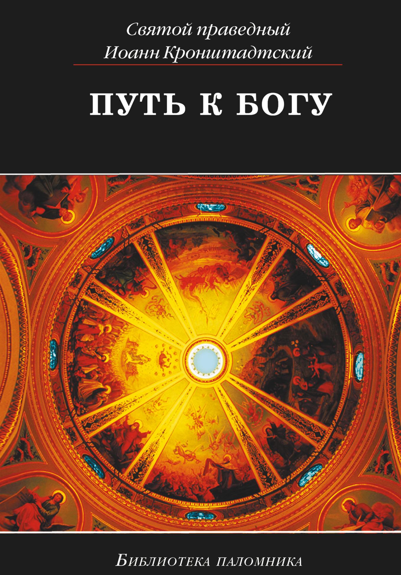 Путь к Богу ( cвятой праведный Иоанн Кронштадтский  )